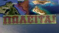 Μετά τη μαρίνα της Λέσβου πουλάνε και νησιά μεταξύ Λέσβου και Τουρκίας! | Κατοχικά Νέα