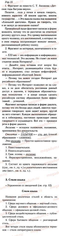 Ответ на упражнение 15 - Русский язык 9 класс Тростенцова