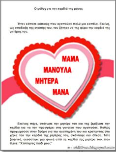 Mothers Day Crafts, Happy Mothers Day, Greek Language, Dad Day, Great Words, Mother And Father, Craft Activities, Fathers Day, Logs