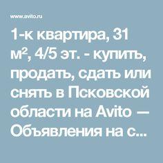 1-к квартира, 31 м², 4/5 эт. - купить, продать, сдать или снять в Псковской области на Avito — Объявления на сайте Avito