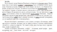 Ответ на упражнение 28 - Русский язык 8 класс Бархударов