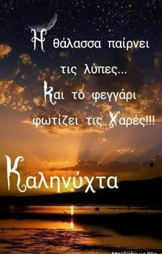 Greek Love Quotes, Good Night Quotes, Night Skies, Good Morning, Wish, Have Fun, Sky, Sayings, Photography