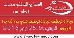 تجرى يوم 10 دجنبر 2016 مباراة لتوظيف تقني من الدرجة الرابعة بالمسرح الوطني محمد الخامس في تخصص المحاسبة - منصب واحد