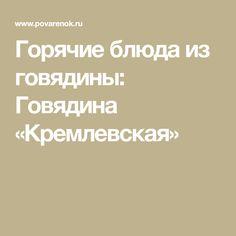 Горячие блюда из говядины: Говядина «Кремлевская» Recipes, Recipies, Recipe