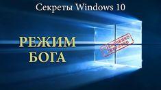 Режим Бога в Windows 10 [Секреты Windows]