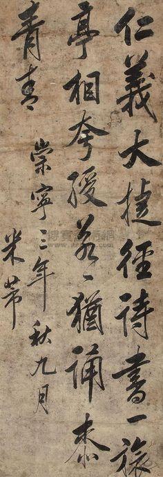宋代 - 米芾 書法墨筆                          紙本立軸。118×40cm。                   Mi Fu (1051-1107) was a Chinese painter, poet, and calligrapher, Northern Song Dynasty.