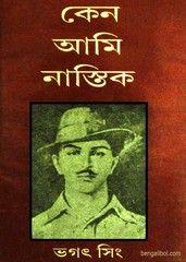 http://www.bengaliboi.com/2017/06/keno-ami-nastik-by-bhagat-singh-pdf.html