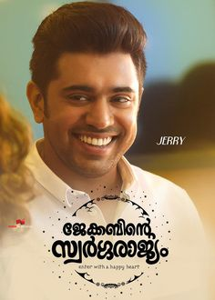 Nivin Pauly in Jacobinte Swargarajyam Still Picture, Heroine Photos, Actor Photo, Indian Movies, Happy Heart, Movie Characters, Real People, Movie Quotes