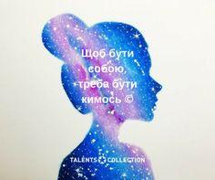 quote, quotes, цитаты, цитати, цитати українською, бути собою, быть собой, talents collection