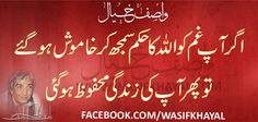 True Repentance, Pakistan Defence, Urdu Poetry, Poetry Quotes, Hafiz, My Diary, Urdu Quotes, Deep Thoughts, Beautiful Words