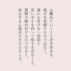 Words Quotes, Love Quotes, Instagram Words, Japanese Quotes, C & A, Motivational Quotes, Inspirational Quotes, Happy Words, Meaningful Life