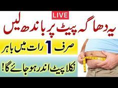 Pait Andar Karne Ka Amal - YouTube
