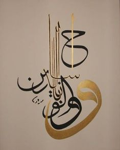 Black & Golden Arabic Tattoo Design