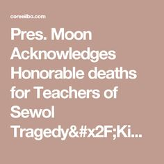 Pres. Moon Acknowledges Honorable deaths for Teachers of Sewol Tragedy/Kim YoungRan Law and Teacher's Day  | 코리일보 | CoreeILBO