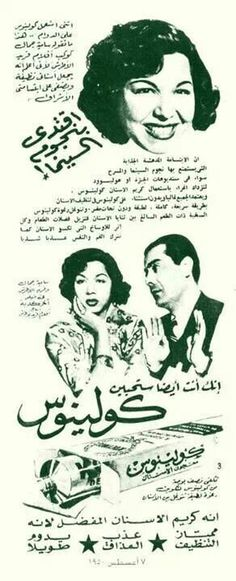 Vintage Egyptian toothpaste ad featuring Samia Gamal and Farid El Atrache