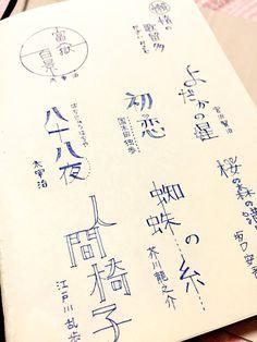 """""""読んだ本とか詩とかの題名をロゴっぽく書くの楽しい٩( 'ω' )و"""""""