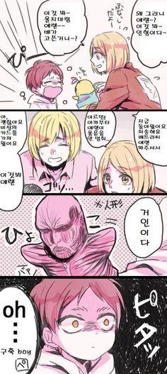Attack On Titan Levi, Levi X Eren, Armin, Ereri, A Comics, Haikyuu, Wattpad, Manga, Otaku
