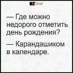 Smart Humor, Russian Jokes, Hello Memes, Wit And Wisdom, Funny Sexy, Quote Aesthetic, Stupid Memes, Life Motivation, Adult Humor