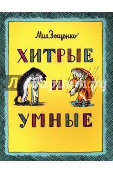 Михаил Зощенко - Хитрые и умные обложка книги