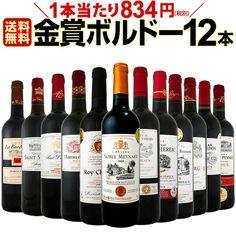 【楽天】金賞ボルドースペシャル 当店厳選金賞ボルドー赤ワインセット 12本の売れ筋人気ランキング商品 Bordeaux, Mousse, Red Wine, Alcoholic Drinks, Bottle, Glass, Wine Labels, Design, Wine Tags