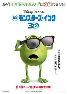 映画『モンスターズ・インク 3D』   MONSTERS INC 3D  (C) Disney/Pixar.All Rights Reserves.