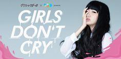 グラフィックガール×2.5D presents GIRLS DON'T CRY