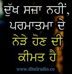 Sikh Quotes, Gurbani Quotes, Desi Quotes, Indian Quotes, Punjabi Quotes, True Quotes, Motivational Quotes, Guru Hargobind, Guru Granth Sahib Quotes