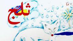 Arabic Picture Books - Beginner Reader (Level 1 - Book 5) كتاب الأطفال ا...