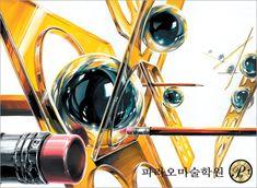 #모양자#기초#기초디자인#기초디자인#미대입시#파라오미술학원#파라오_기초디자인#입시미술#기초디자인구도#기초디자인_완성#소묘_기초디자인#빵빵자 #연필 Korean Art, Asian Art, Ap Drawing, Picture Composition, Korean Design, Ap Studio Art, Colorful Drawings, Art Studios, Graphic Art