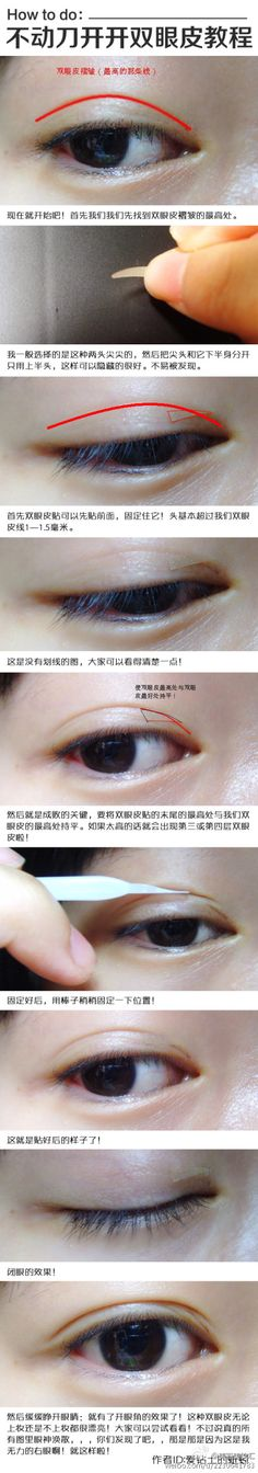 How to create double eyelids #eyes #makeup #tips