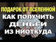 Runes, Science Fiction, Life Hacks, Things I Want, Motivation, Health, Tips, Youtube, Money