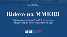 Ridero на ММКВЯ Организатор площадки цифрового книгоиздания на 30-й Московской Международной книжной выставке-ярмарке