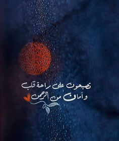 Pin By فلسطينية ولي الفخر On نوم العوافي واحلام سعيدة Night Quotes Good Night Quotes Arabic Love Quotes