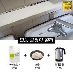 청소계의 어벤져스! 만능세정제 제조법 대공개!! : 네이버 블로그 Nature Story, Tidy Up, Clean House, Life Hacks, Sink, Cleaning, Easy, Home Decor, Diy Ideas