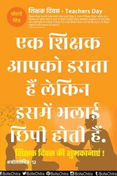 Hindi poem on teacher in hindi language for teachers day with images teachers day quotes greetings whatsapp sms in hindi with images part 12 m4hsunfo