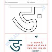 Language Hindi varnmala - Akshar nga (ङ)