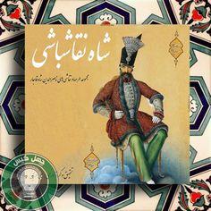شاه نقاش باشی | علی مریخی | تاریخ ایران | فروشگاه اینترنتی کتاب چهل گیس Baseball Cards