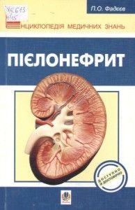 Фадєєв П.О Пієлонефрит / П. О. Фадєєв. — Т.: Навчальна книга-Богдан, 2011. — 168 с.