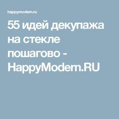 55 идей декупажа на стекле пошагово - HappyModern.RU