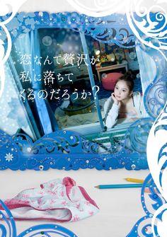 Website of Asami Kiyokawa. Flyer Design, Layout Design, Japan Advertising, Photocollage, Japanese Graphic Design, Unique Photo, Cute Designs, Editorial Design, Print Ads