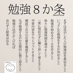 思わず納得できる「8か条」 Japanese Quotes, Japanese Words, Life Lesson Quotes, Life Lessons, Wise Quotes, Motivational Quotes, Meaningful Life, Life Words, Study Hard