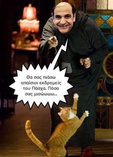 Greek Quotes, Just For Laughs, Wise Words, Lol, Memes, Funny, Happy, Movie Posters, Humor