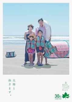 Japan Advertising, Advertising Slogans, Advertising Poster, Advertising Design, Japan Graphic Design, Japanese Poster Design, Editorial Design Magazine, Magazine Design, Ad Layout