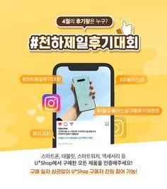 이벤트 상세보기 < 이벤트 | LG U+ Event Banner, Web Banner, Sale Banner, Pop Design, Text Design, Instagram Banner, Promotional Design, Event Page, Mobile Design