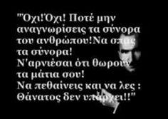 Ν. Καζατζακης!! Greek Quotes, Food For Thought, Me Quotes, Poetry, Thoughts, Sayings, Books, Greeks, Soul Food