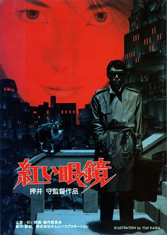 The Red Spectacles (1987) (Mamoru Oshii)