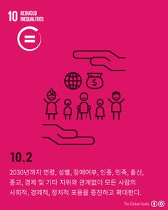 SDGs 세부목표 10.2는 모든 사람의 사회, 경제, 정치적 포용의 증진을 목표로 합니다. 세계 사회개발정상회의(WSSD, 1995)의 코펜하겐 선언에서 모든 사람이 권리와 책임을 갖는 '모두를 위한 사회'라는 단어를 처음 사용했습니다. 동 선언에서는 경제적 배제를 넘어서, 개인이나 단체의 역량을 제한하는 정치, 사회(문화•종교•성별)적 부분을 포함한, 지역•국가•국제적 차원에서 이런 장벽을 뛰어 넘어야 사회적 포용을 달성할 수 있다고 명시했습니다. 또한, 유엔사회개발연구소(UNRISD)는 MDGs에서 권력과 배제를 형성하는 정치•사회적 관계, 불평등의 증가, 거시경제 정책의 모순 등을 다루지 않은 점을 지적하였습니다. 이에, SDGs에서는 UNRISD의 국가, 지역별 정책 성공사례를 반영하여 포용의 증진 및 확대를 추진하고 있습니다. #SDGs #SustainableDevelopmentGoals #UNGC #GlobalCompactNetworkKorea #sloday…