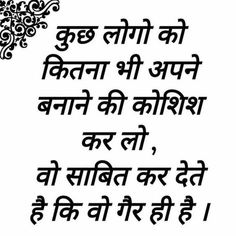 Hindi Motivational Quotes, Inspirational Quotes in Hindi - Brain Hack Quotes One Love Quotes, Good Thoughts Quotes, True Feelings Quotes, Good Life Quotes, Reality Quotes, Trust Quotes, Deep Thoughts, Inspirational Quotes In Hindi, Motivational Picture Quotes