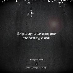 Pillow Quotes- Page 2 of 103 - Pillowfights. The Words, Greek Words, Favorite Quotes, Best Quotes, Love Quotes, Inspirational Quotes, Smart Quotes, John Keats, Typewriter Series