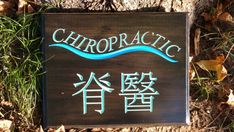 Chiropractic Chiropractor Art Sign Mandarin by greencottagedesign